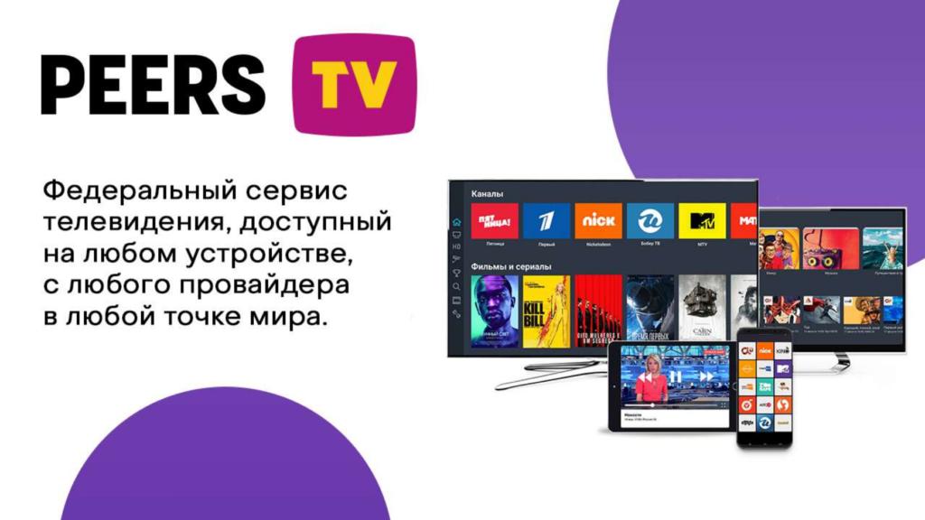 Реклаа на Peers TV