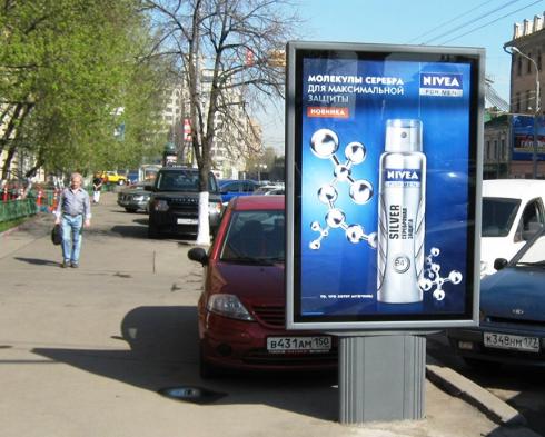 Сити формат. Малый формат. Наружная реклама для пешеходов. Наружная реклама.