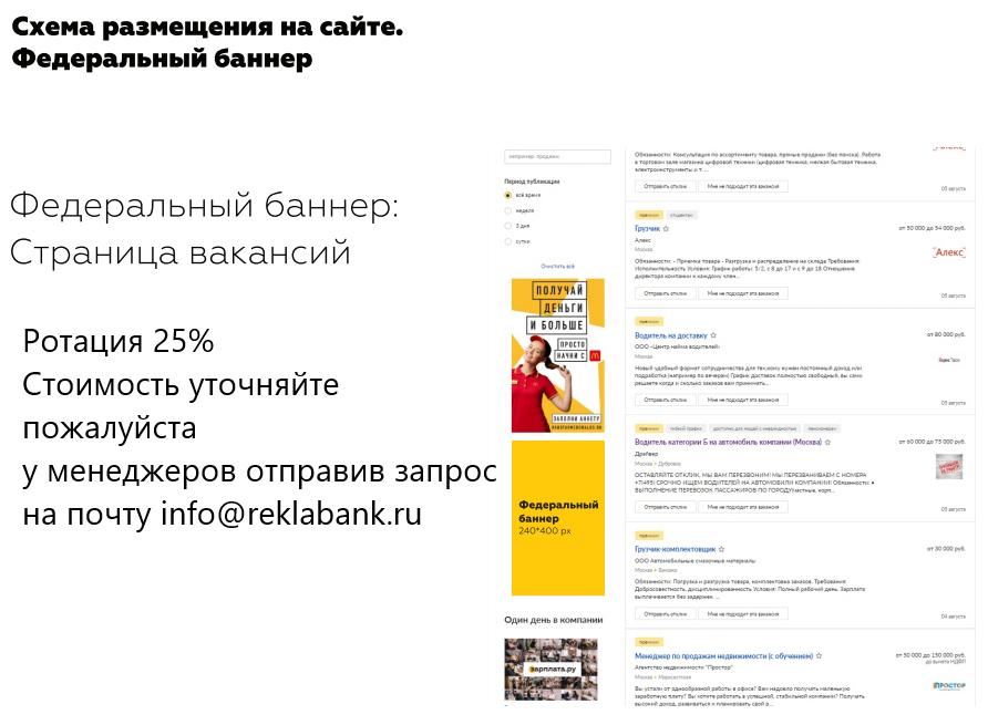 зарплата.ру федеральный баннер